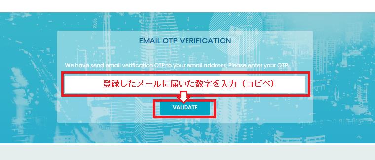 クリプトハーバーエクスチェンジ crypto-harbor-exchange 登録方法