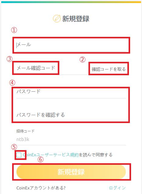 CoinEx アカウント 登録続き