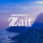 Zaif(ザイフ)の登録手続き(口座開設手続き)の流れを解説