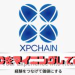 XPC(XPChain)のABPoSマイニングのやり方