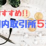 おすすめ 国内仮想通貨取引所5選