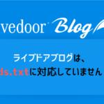 ライブドアブログはads.txtに対応していない