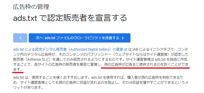 無料ブログにAds.txtを設置できない理由としなくても良い理由