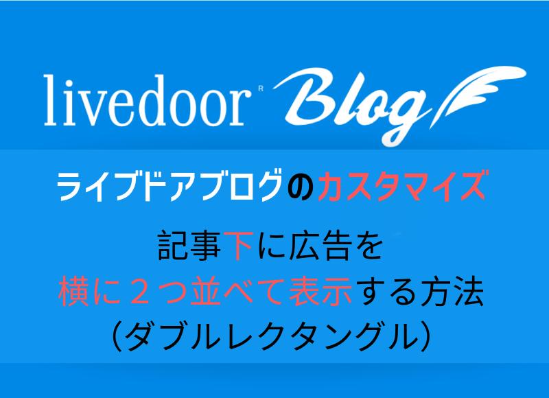 ライブドアブログで記事下に広告を横に2つ並べて表示