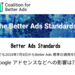 Better Ads Standardsとは