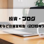 投資・ブログ運営の収支などの運営報告 2019/7