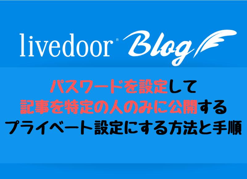 パスワードを設定して記事を特定の人のみに公開するプライベート設定にする方法と手順