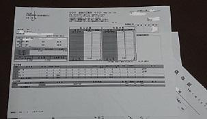 月極駐車場管理報告書