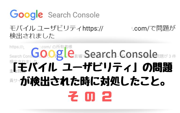 Google-Search-Consolemobairu-モバイルユーザビリティ問題で対処したこと