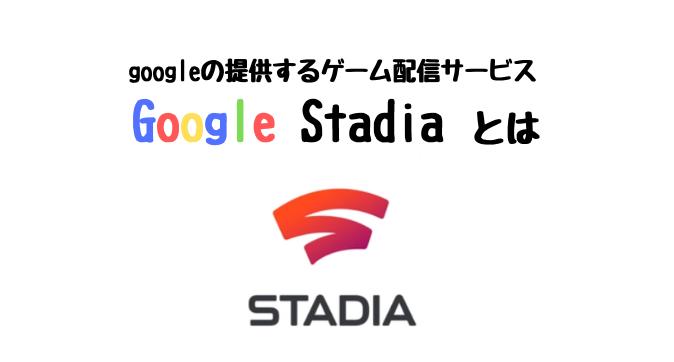 googleの提供するゲーム配信サービス-googlestadia