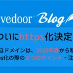 ライブドアブログ-https化の際の3つのポイント・注意点