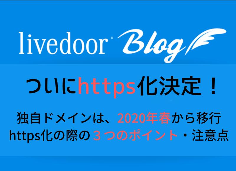 ライブドアブログ-https化 ssl化 3つのポイント・注意点
