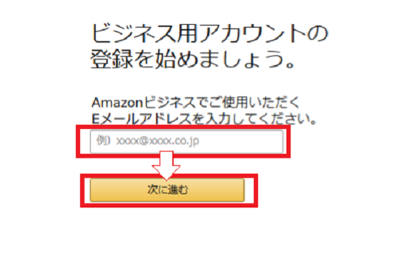 Amazonビジネス申し込み アカウント作成