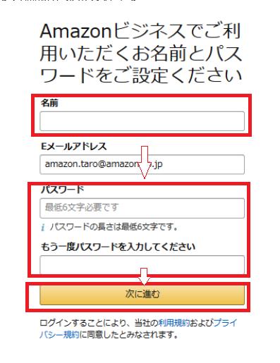 Amazonビジネス申し込み ユーザー名