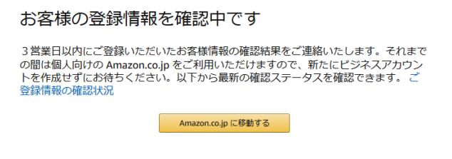 Amazonビジネスアカウント 審査