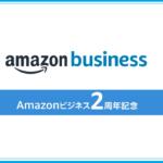 Amazonビジネスアカウント