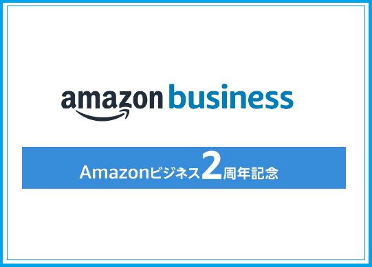 Amazonビジネス アカウント 請求書払い 見積書 年会費無料 メリット