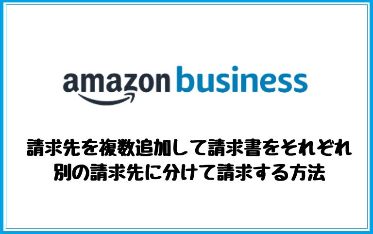 Amazonビジネスアカウント 請求書 請求先 別々 複数追加