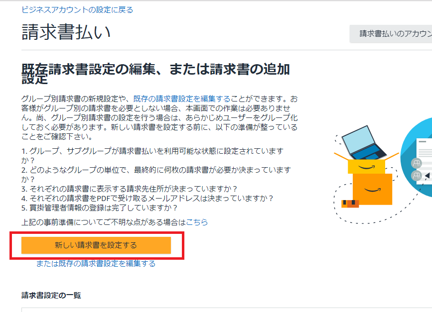 Amazonビジネス 請求先の追加