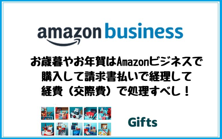お歳暮 お年賀 Amazonビジネス 請求書払い 経費(交際費)処理