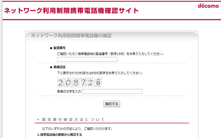 ネットワーク利用制限 確認サイト