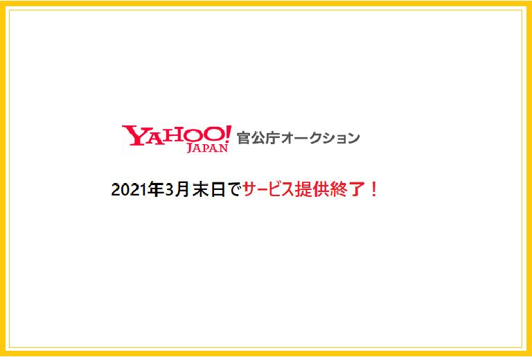 Yahoo!官公庁オークションのサービス提供を終了
