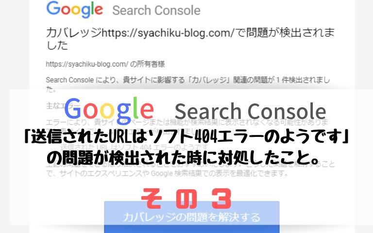 送信された URL はソフト 404 エラーのようです
