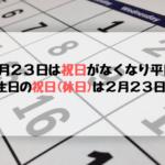 12月23日は平日 天皇誕生日の祝日(休日)は2月23日