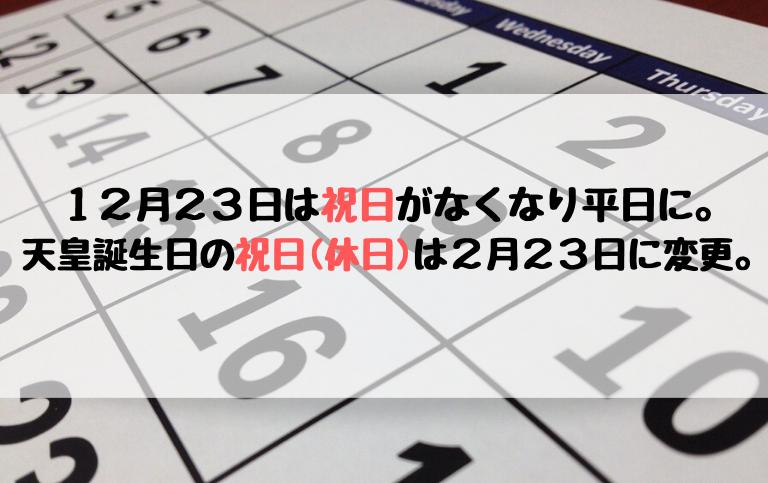 12月23日は祝日がなくなり平日に。天皇誕生日の祝日(休日)は2月23日 ...