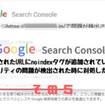 送信された URL に noindex タグが追加されています