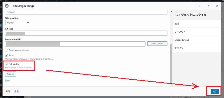 SiteOrigin ImageでIEの画像サイズをウィジットに合わせる方法