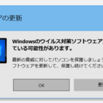 Windowsのウイルス対策ソフトウェアが古くなっている可能性があります