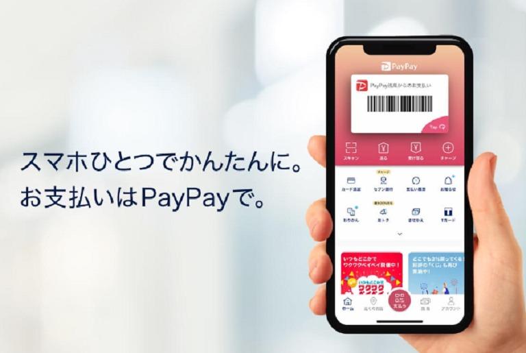 PayPay_キャッシュレス決済 ポイント還元