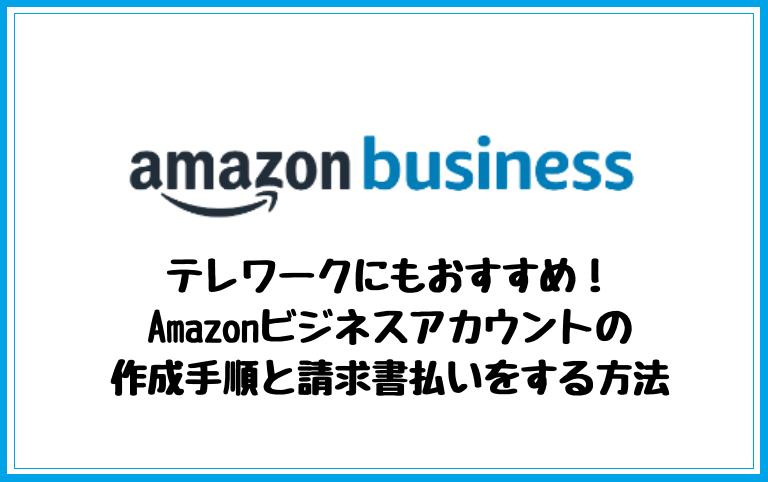 テレワーク おすすめ Amazonビジネス 作成手順 請求書払い