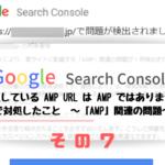 参照している AMP URL は AMP ではありません
