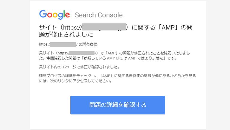 参照しているAMPURLはAMPではありません_修正されました
