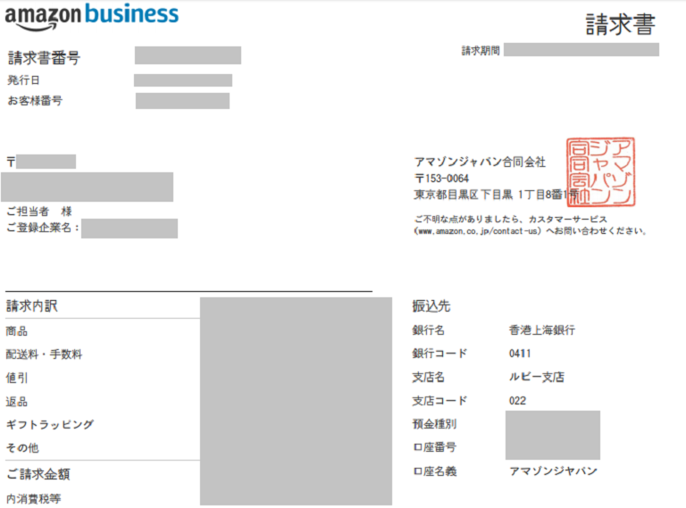 Amazon請求書 香港上海銀行ルビー支店
