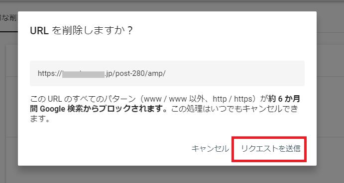 URL削除-新しいリクエスト
