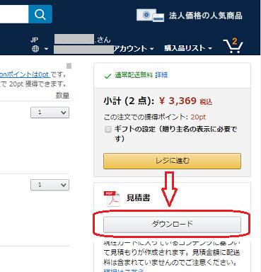 Amazon 見積書 作成 発行