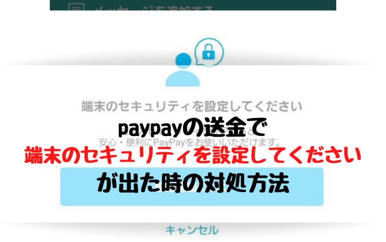 paypayの送金で 端末のセキュリティを設定してください が出た時の対処方法