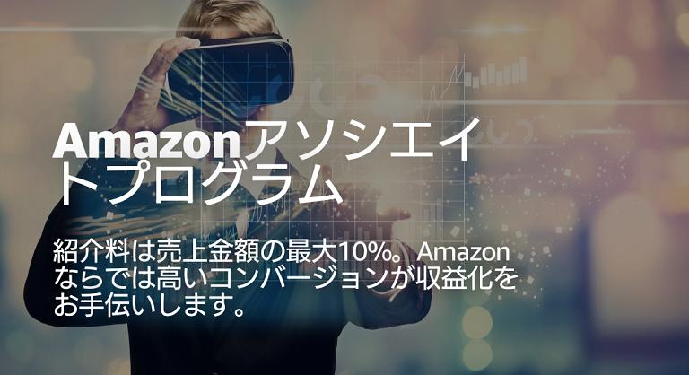 Amazonアソシエイツ