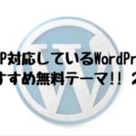 WordPres-おすすめ-無料テーマ