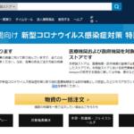 Amazonビジネス_医療機関向けストア