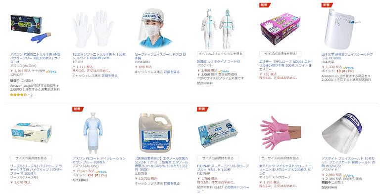 Amazonビジネス_医療機関向けストア_1