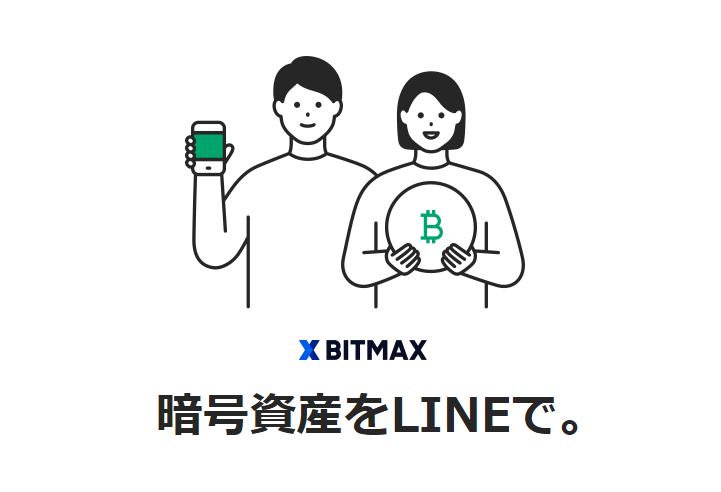 LINE-仮想通貨