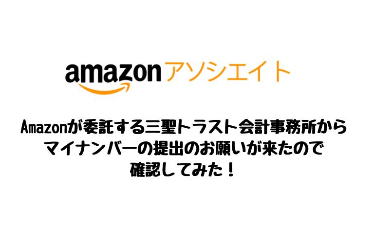Amazonアソシエイト-三聖トラスト会計事務所^マイナンバー